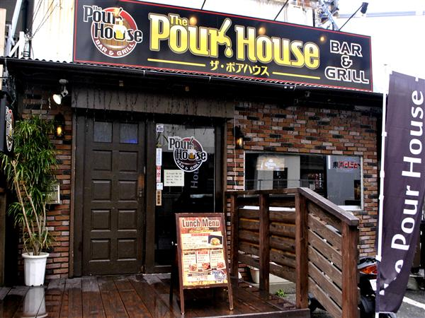 The Pour House Bar and Grill