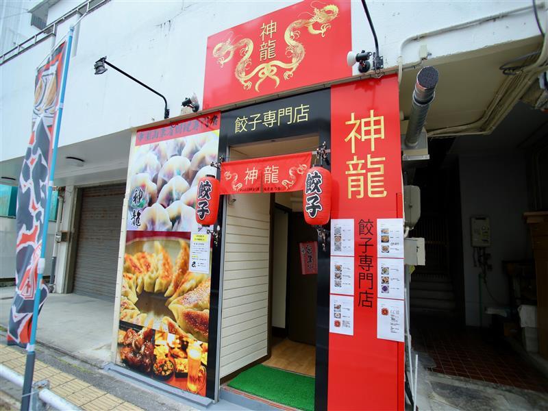 餃子専門店 神龍