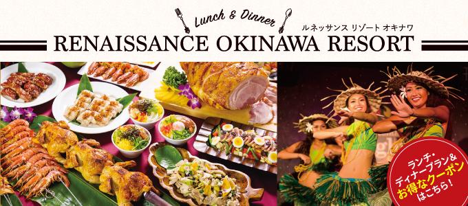 クーポン有!ルネッサンス リゾート オキナワでランチ/忘新年会ディナー