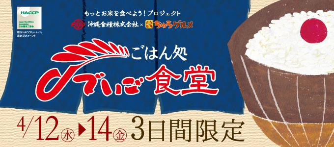 ≪4/12-4/14≫フードイベント「でいご食堂」開催