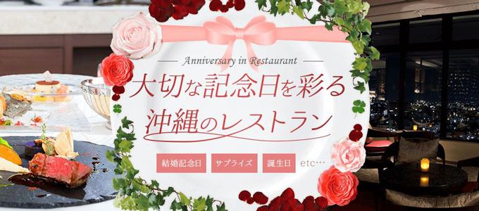 大切な記念日を彩る沖縄のレストラン