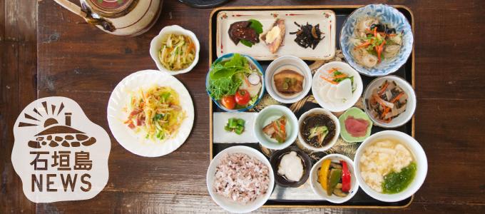 ≪石垣島NEWS≫まるたか農園で採れたて島野菜の調理体験!