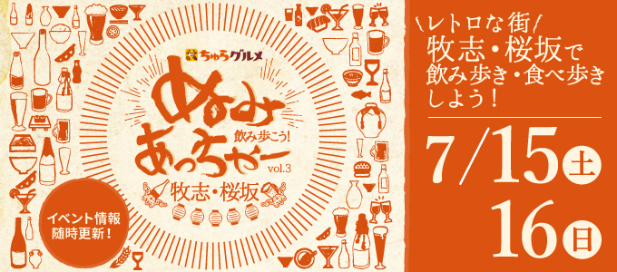≪7/15・7/16≫ぬみあっちゃ〜in牧志・桜坂エリア!レトロな街を飲み歩こう!