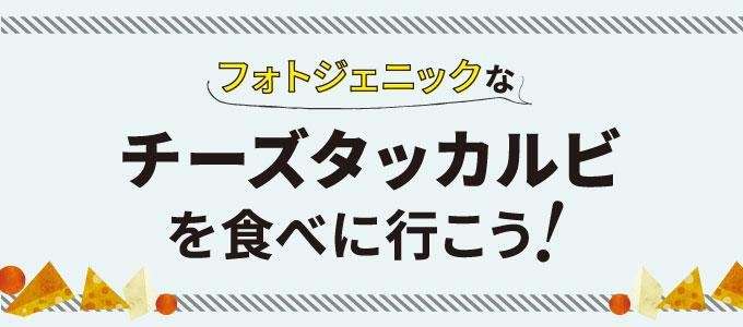 【那覇】フォトジェニックな「チーズタッカルビ」が食べられるお店まとめ