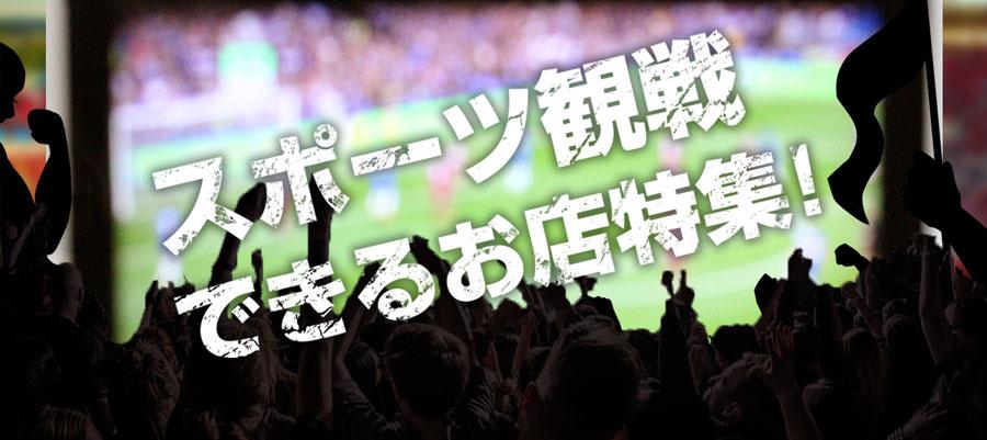 【那覇】東京五輪も間近!スポーツ観戦が出来るお店特集!