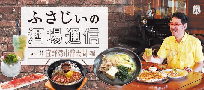 【ふさじぃの酒場通信】宜野湾普天間を飲み歩き!