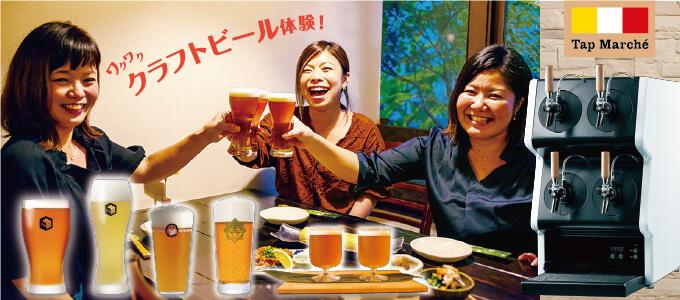 """タップ・マルシェで個性豊かな""""クラフトビール""""デビュー!"""
