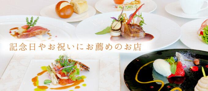 【那覇】記念日やお祝いでのお食事といえばこのレストラン!おススメ店をご紹介!