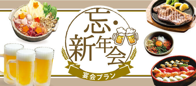 【飲み放題付】忘年会・新年会の宴会プランをご紹介!