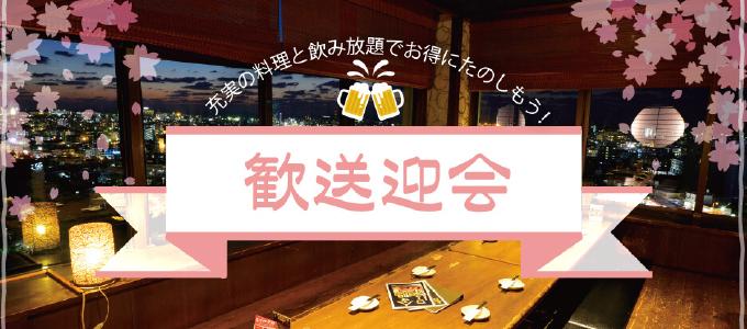 【飲み放題付】お得な宴会プランをご紹介!