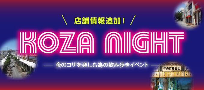 「COZA NIGHT」夜のコザを楽しむ為の飲み歩きイベント