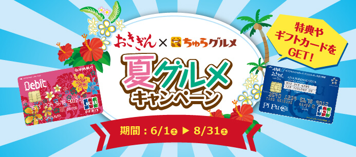 沖銀×ちゅらグルメ!夏グルメキャンペーン!お得な特典をゲット!