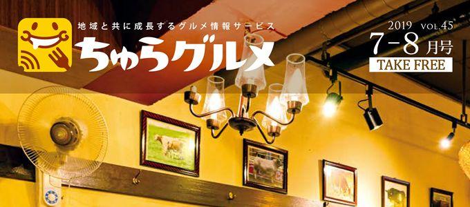 沖縄|ちゅらグルメ vol.45 7-8月号 7月1日発行のお知らせ!|ちゅらグルメ