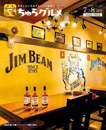 ちゅらグルメ(フリーペーパー)の最新刊vol.45 7-8月号