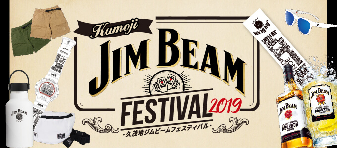 久茂地ジムビームフェスティバル2019開催!|2019年7月1日〜31日