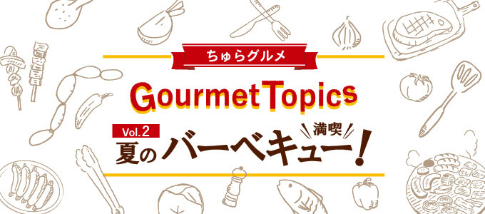 夏のバーベキュー満喫! | グルメトピックス!vol.2