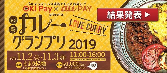 2019年11月2日(土)・3日(日)那覇カレーグランプリ2019結果発表!