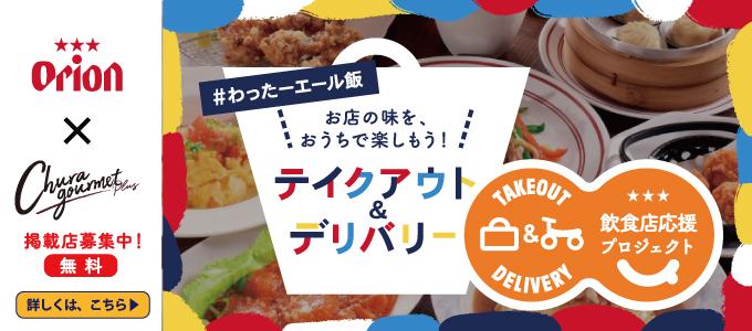 オリオンビール×ちゅらグルメ飲食店応援プロジェクト始動!#わったーエール飯   掲載店募集中!