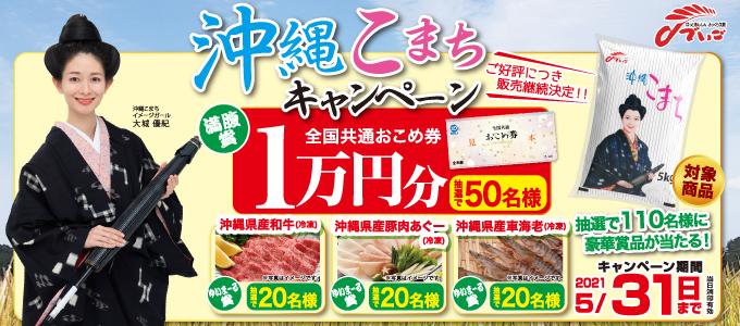 沖縄食糧主催!ご好評につき販売継続決定!沖縄こまちキャンペーン実施中!