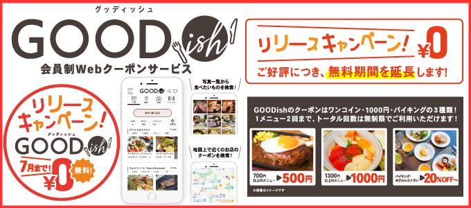 毎日の食事をお得に楽しもう♪会員制WEBクーポンサービスGOODish 2021年5月8日始動!