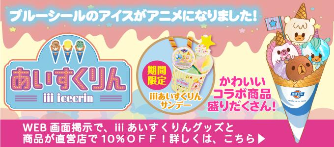 ブルーシールのアイスがアニメになりました!iiiあいすくりんグッツと商品のキャンペーン実施決定!