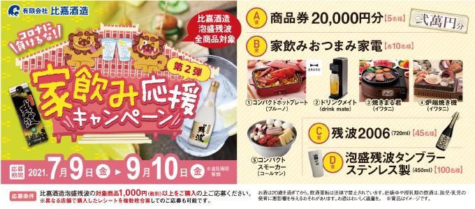 比嘉酒造主催 家飲み応援キャンペーン第2弾実施決定!