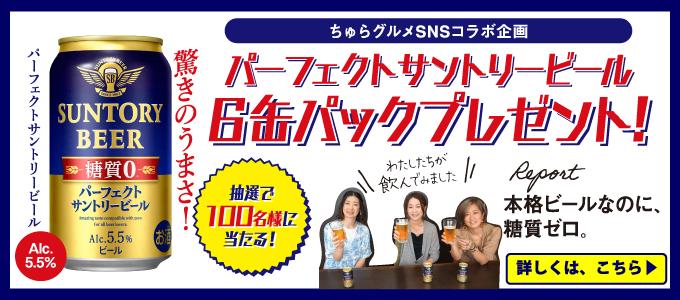 パーフェクトサントリービール6缶パックプレゼントキャンペーン!