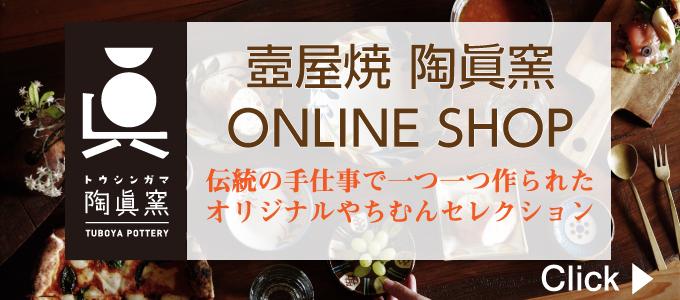 壼屋焼 陶眞窯のオンラインショップオープン!人気のやちむん商品が直接購入可能に!