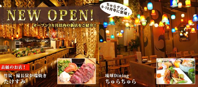 沖縄|NEW OPENしたお店をご紹介!第3弾|ちゅらグルメ