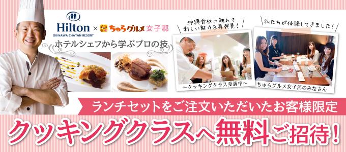 ヒルトン沖縄北谷リゾート ランチセット&料理長によるクッキングクラス無料招待