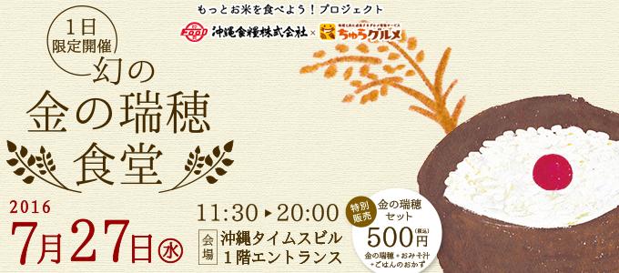 7月27日の1日限定で『幻の金の瑞穂食堂』をオープン