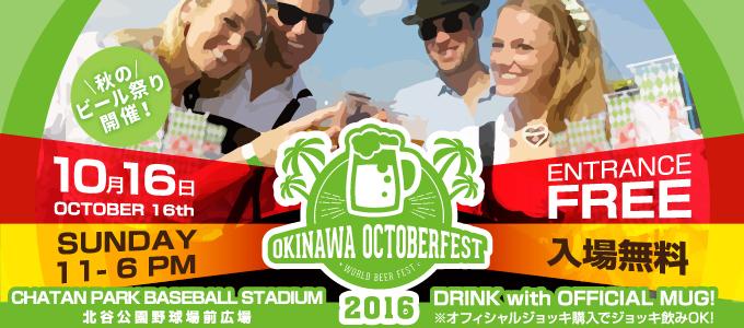 OKINAWA OCTOBERFEST 2016