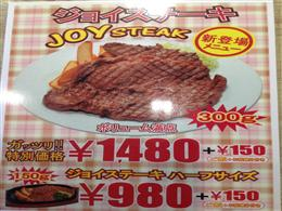 本格ステーキ!やわらか牛!