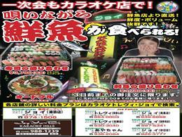 カラオケ店でもお寿司が食べれる!