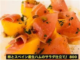 柿とスペイン産生ハムのサラダ仕立て