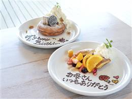 サプライズパンケーキ御用意!