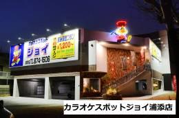カラオケスポット ジョイ 浦添店