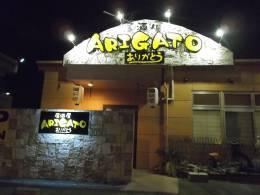 居酒屋 ARIGATO