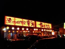 串角 経塚店