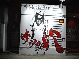 MUSIC BAR ケツの穴