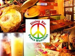 Peace Munchies カジュアルダイニング ピースマンチーズ