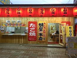 蛸屋本店 那覇松尾店