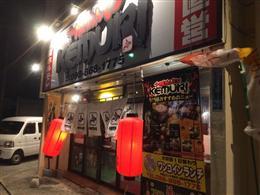 十勝ホルモン KEMURI 曙店