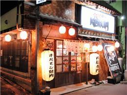 十勝ホルモン KEMURI 桜坂店