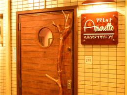 久米シタマチダイニング アマレット