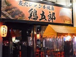 鶏五郎 コザ店
