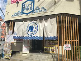 えびす鮮魚店
