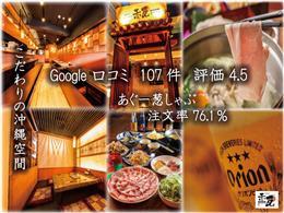 沖縄料理としゃぶしゃぶのお店 赤瓦 (あかがーら)