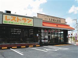 又吉観光農園レストラン