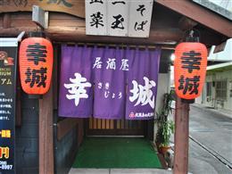 居酒屋 幸城(さきじょう)